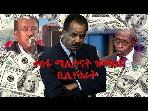 Eritrea: Sacttism - ተስፋ ሚሊዮናት ዝመጸዉ ቢሊዮነራት