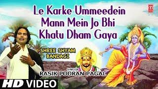 Le Karke Ummeedein Mann Mein I New Latest Krishna Bhajan I RASIK POORAN PAGAL I Full HD Video Song