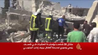قصف روسي سوري لمدرسة بإدلب يوقع 26 قتيلا