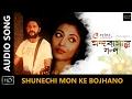 Shunechi Mon Ke Bojhano   Mando Basar Galpo   Full Audio Song   Anupam   Anwesha   Ashok Bhadra