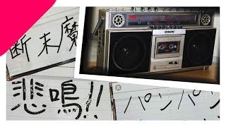 【事件】怖いカセットテープを発見して聞いてみたら、、、ギャァアア!!!