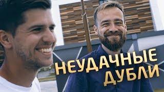 НЕУДАЧНЫЕ ДУБЛИ: Пора Валить в Казань!