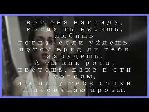 А ты такая..............(Три метра над небом)-(Lyrics)