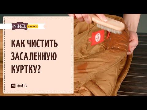 Как почистить воротник куртки: в домашних условиях, без стирки, от засаленности?
