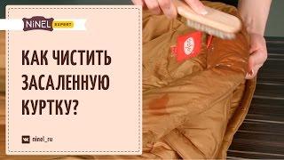 Как почистить засаленную куртку? Как избавиться от засаленности?
