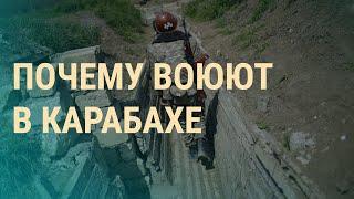 Что происходит в Нагорном Карабахе   ВЕЧЕР   28.09.20 cмотреть видео онлайн бесплатно в высоком качестве - HDVIDEO