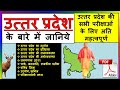 UP GK in hindi 2020 ।Uttar Pradesh GK in hindi | UP special GK for UPPCS, RO/ARO, UP SI, UP police