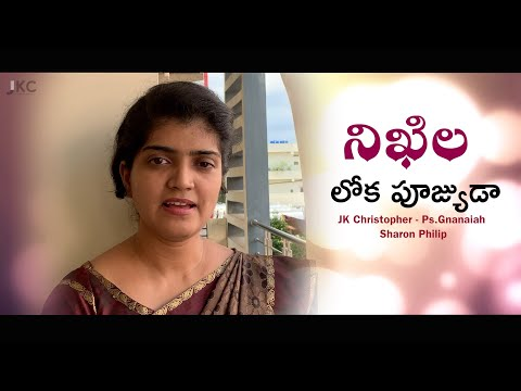 telugu-christian-song,nikhila-loka-poojyuda-||-jk-christopher-||-sharon-philip-||-ps.gnanaiah-2010
