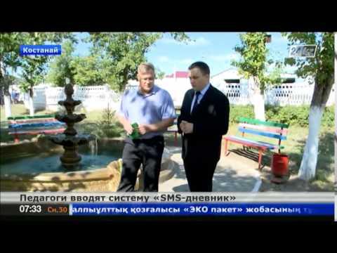 Педагоги Костаная активно вводят систему «SMS-дневник»