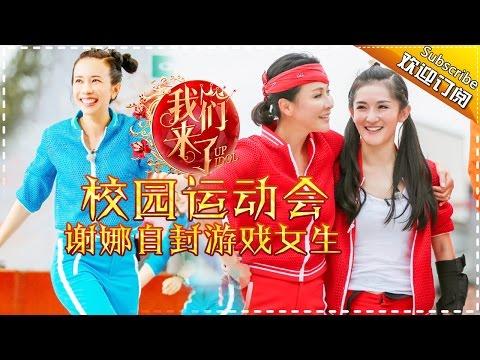 ENG SUB《我们来了》Up Idol S2 EP08 20160909  Yuan Hong Begged Carina Lau Hunan TV