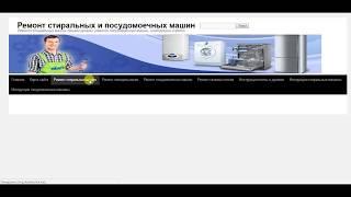 Ремонт стиральных и посудомоечных машин(, 2018-01-03T17:13:29.000Z)