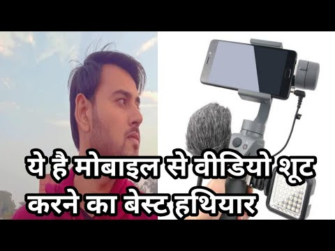 dji osmo mobile 2 gimbal unboxing review tutorial in hindi | rajesh vlog mantra