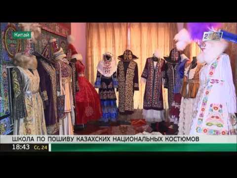 В Китае открылись курсы по пошиву казахской национальной одежды