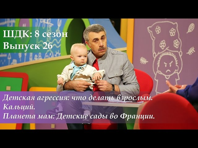 ШДК: Детская агрессия: что делать взрослым. Кальций. Детские сады во Франции - Доктор Комаровский