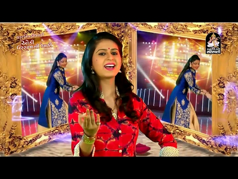 KINJAL DAVE | Dj Jonadiyo Part 3 | HD VIDEO | PART - 1 | Produce by STUDIO SARASWATI