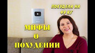 Топ 5 Мифов о ПОХУДЕНИИ из за которых ты НЕ ХУДЕЕШЬ! как похудеть мария мироневич