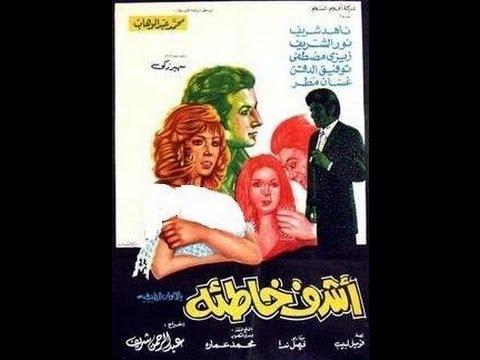فيلم اشرف خاطئة - 1973