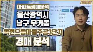 [경매물건] 울산광역시 남구 무거동 옥현으뜸마을주공3단…