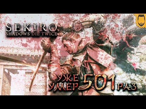 ДАЙТЕ МНЕ ДОСТОЙНОГО СОПЕРНИКА! // Sekiro: Shadows Die Twice [PC] #10