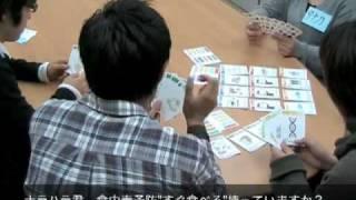 食品安全について考えるための重要キーワードを扱ったカードゲーム「カ...