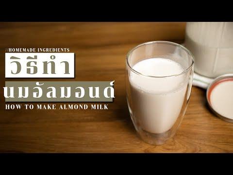 วิธีทำนมอัลมอนด์ หอมมัน อร่อย ๆ แคลอรี่ต่ำ ลดน้ำหนักได้   How to make Almond Milk  ☁️ ไรวินทร์