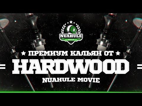 Новый премиум кальян от бренда Hardwood.