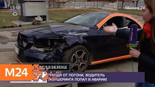Смотреть видео Уходя от погони, водитель каршеринга попал в аварию - Москва 24 онлайн