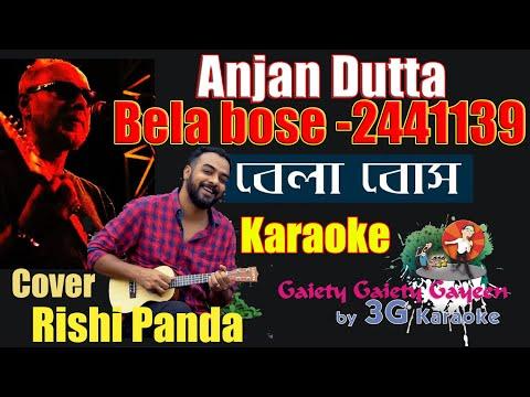 2441139 Bela Bose Karaoke    চাকরিটা আমি পেয়ে গেছি  Anjan Dutta    Cover RISHI PANDA   3G Karaoke