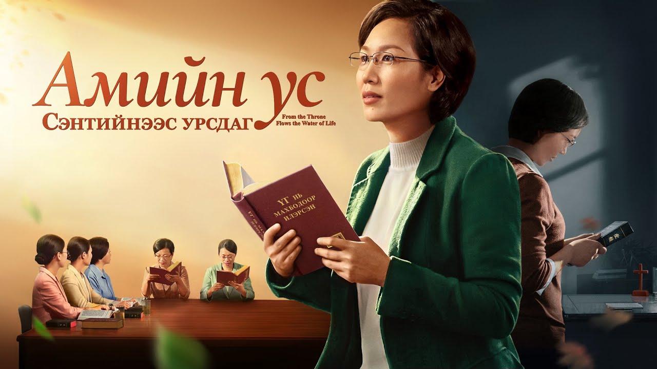 """Христийн чуулганы кино """"Амийн ус Сэнтийнээс урсдаг"""" Бурхан бол миний амийн эх ундарга (Монгол хэлээр)"""