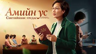 """Библийн кино """"Сэнтийнээс амийн ус урсдаг"""" Бурхан бол миний амийн эх ундарга (Монгол хэлээр)"""
