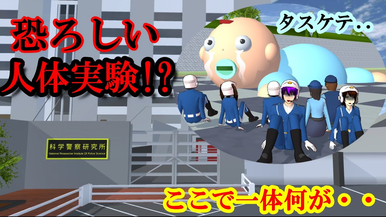 第560話「恐ろしい人体実験!?」Horrible human experimentation !?【サクラスクールシミュレーター】【sakura school simulator】