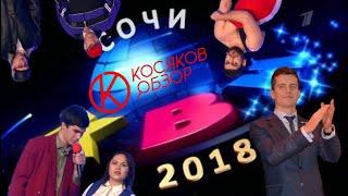 #Косяковобзор КВН Сочи 2018