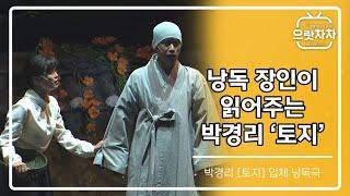 큰들문화예술센터 박경리 '토지' 입체 낭독극 [경남 방…
