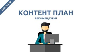 Как создать контент план для Публикации постов ВКонтакте