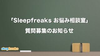 ご質問は下記URLから、お願いいたします http://sleepfreaks-dtm.com/q-...