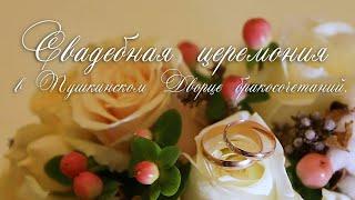 Свадебное видео. 17.11.2017. Пушкин, СПб. ЗАГС и прогулка.