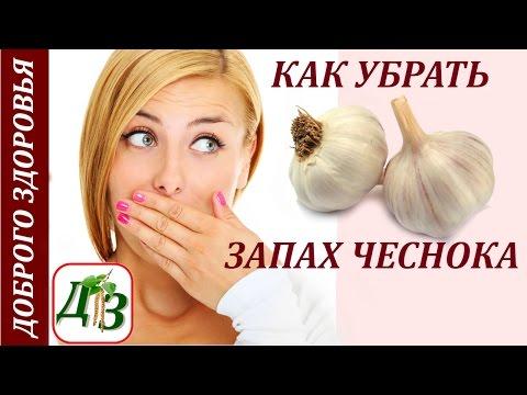 Как убрать вкус чеснока во рту