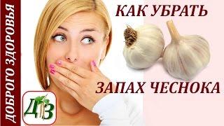 видео как убрать запах сельдерея