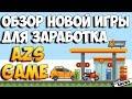 Azs-Game обзор новой игры для заработка. За регистрацию бонус 10 рублей