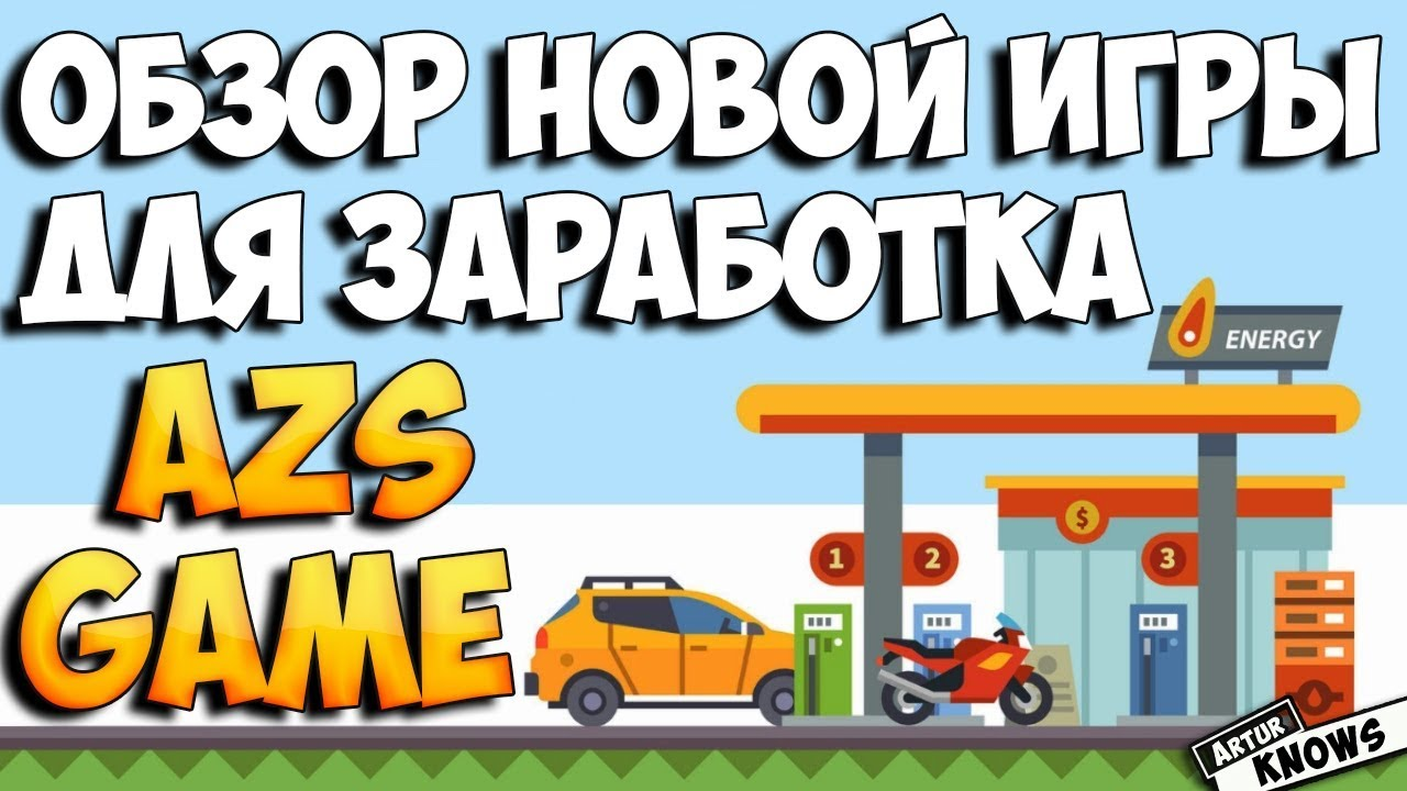 Azs-Game Новой Игры для Заработка. За Регистрацию Бонус 10 Рублей | Программа Заработок на Автопилоте