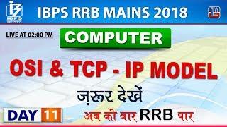 OSI & TCP - IP Model | जरुर देखें | IBPS RRB Mains 2018 | Day 11 | 2:00 pm thumbnail