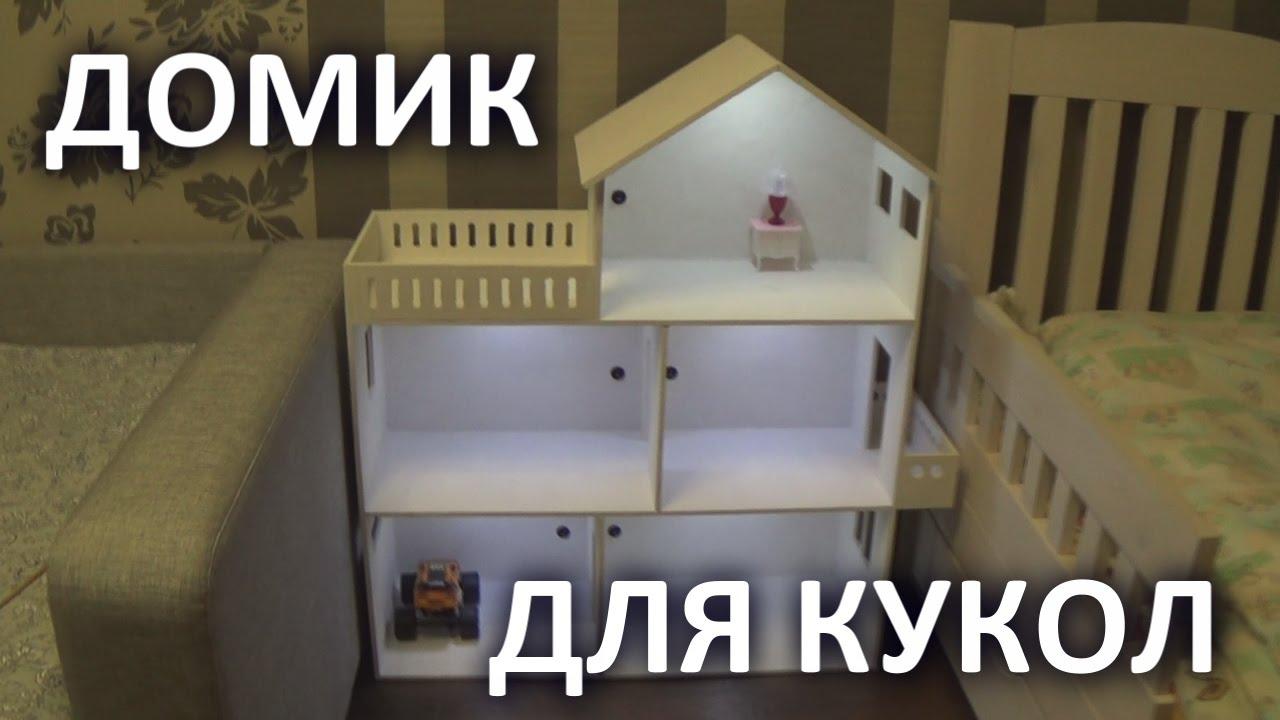 ДОМИК для КУКОЛ СВОИМИ РУКАМИ.