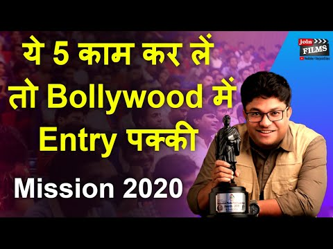 इन 5 चीजों से Bollywood में Entry पक्की | MISSION 2020 |Create Your Future In Bollywood| Joinfilms