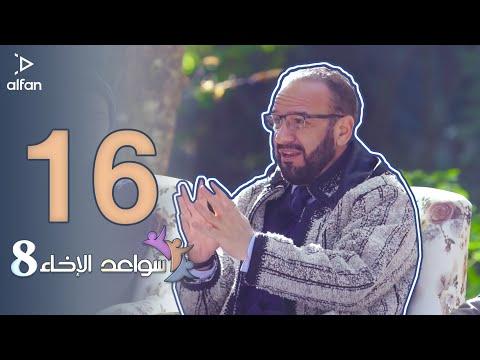 برنامج سواعد الإخاء 8 الحلقة 16