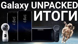 Galaxy S8 и S8+, обновленная Gear 360 и Bixby — итоги Galaxy Unpacked 2017
