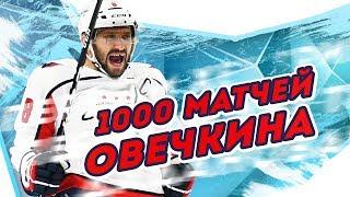 СОБЫТИЯ НХЛ с 19 марта по 3 апреля 2018 года