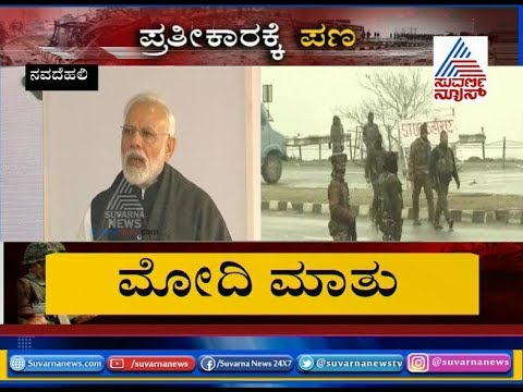 'Complete Freedom Given To Security Forces', Says PM Modi After Pulwama Attack Mp3