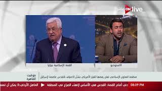 بتوقيت القاهرة - يوسف الحسيني : الناس في فلسطين عايشين في شبه جفاف دائم وفقر مائي مخيف