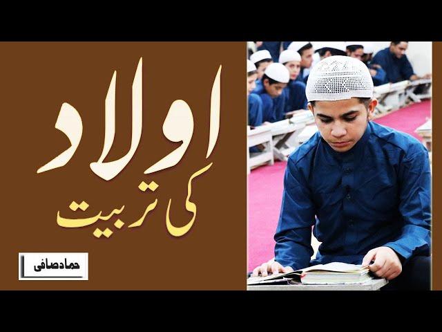 Bachon Ki Tarbiyat By Hammad Safi (تربیت اولاد )