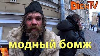 Питерский бомж, высокая мода и кому на Руси в кризис жить хорошо.